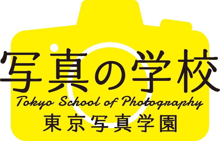 写真の学校|東京写真学園